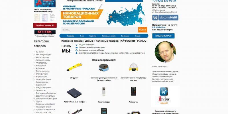 i4siti.ru