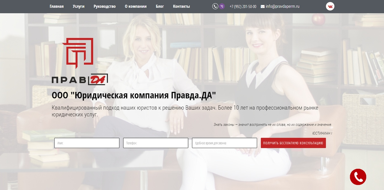 """ООО """"ПравДА"""""""