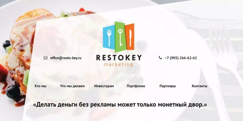 restokey.ru